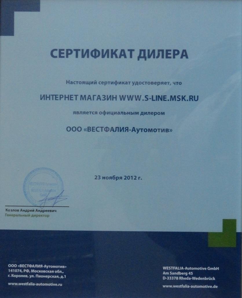 Сертификат дилера WESTFALIA
